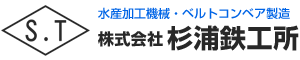 株式会社 杉浦鉄工所 - 宮城県石巻市で鉄工所をお探しなら